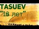 Хасан Тасуев - 18 лет [Муцураев Тимур]