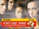 Я всё ещё знаю, что вы сделали прошлым летом (СТС, 19.10.2006) Кино в 21-30 на СТС. Анонс