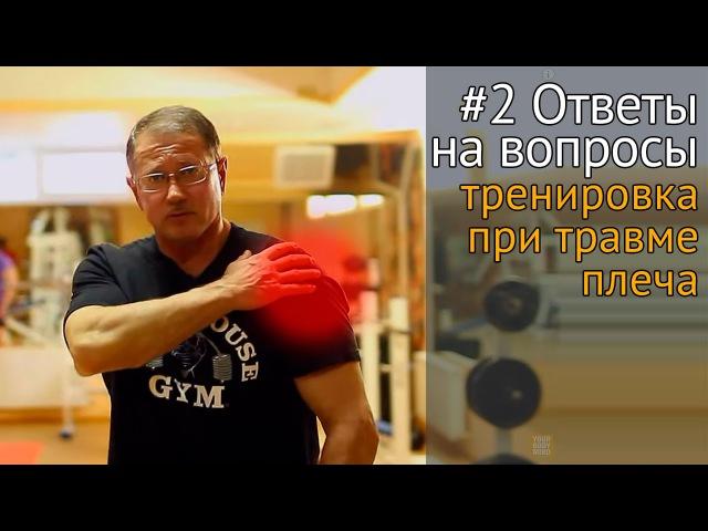 Ответы на вопросы: тренировка при травме плеча