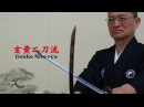 玄黄二刀流 其之一 Genko Nito ryu PART1 Bujutsu Kenjutsu
