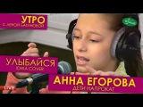 Анна Егорова - Iowa