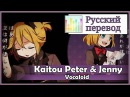[Vocaloid RUS cover] x Len - Kaitou Peter and Jenny [Harmony Team]