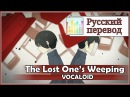 [Vocaloid RUS cover] j Rey Nishiki - The Lost One's Weeping [Harmony Team]