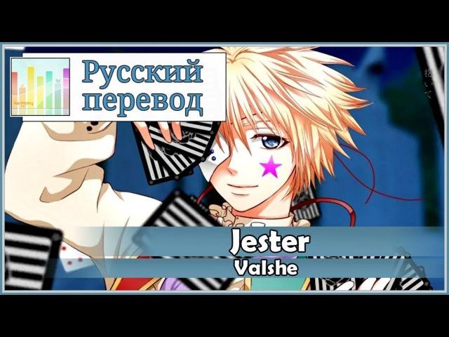 [VALSHE RUS cover] Len - Jester [Harmony Team]