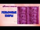 Вязание красивых рельефных узоров спицами. Рельефный узор Пальмовые листья