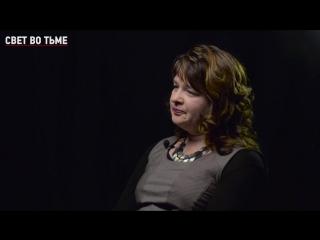 Инга Романенко в передаче СВЕТ ВО ТЬМЕ. Кривые зеркала души