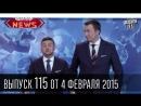 Чисто News|выпуск 115 от 4-го февраля 2015|метро на Троещине|Путин, НАТО и звонок