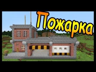 ПОЖАРНАЯ СТАНЦИЯ в майнкрафт за 20 минут - Minecraft - Майнкрафт карта