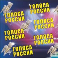ГОЛОСА РОССИИ 2016