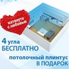 """Натяжные потолки """"Народные потолки"""" в Витебске"""