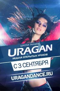 Дни открытых дверей в Школе Танцев Ураган СПб