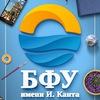 БФУ им. И.Канта   Университет