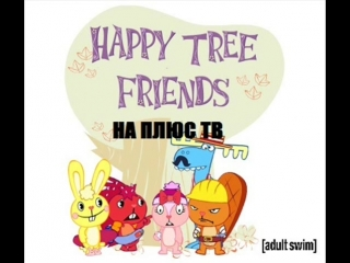 Happy tree friends на Плюс тв