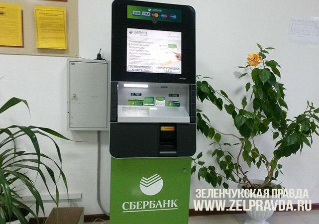 В МФЦ станицы Зеленчукской установили платежный банковский терминал