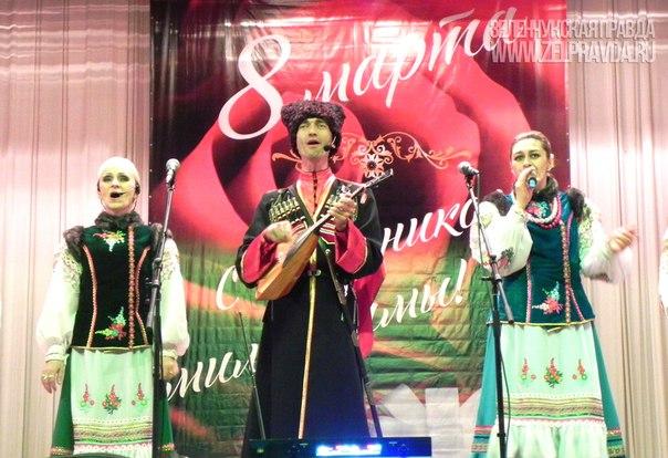 В станице Зеленчукской состоялся праздничный концерт, посвященный 8 марта