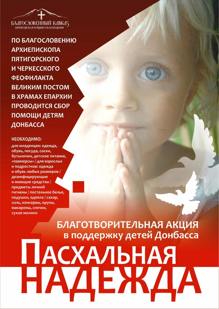 Сбор помощи детям Донбасса
