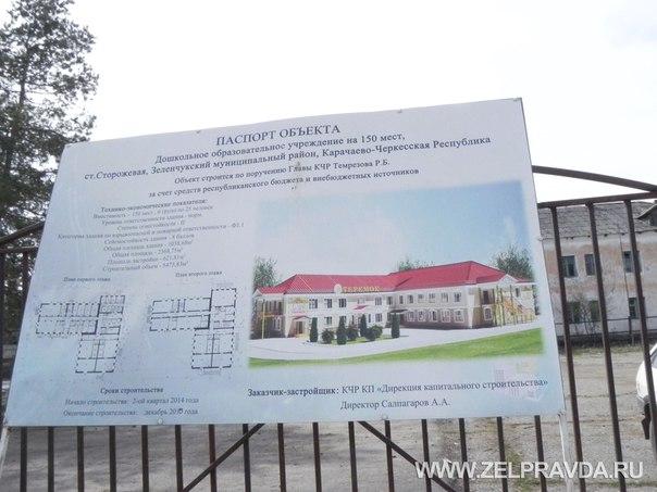 В станице Сторожевой появится новый детский сад