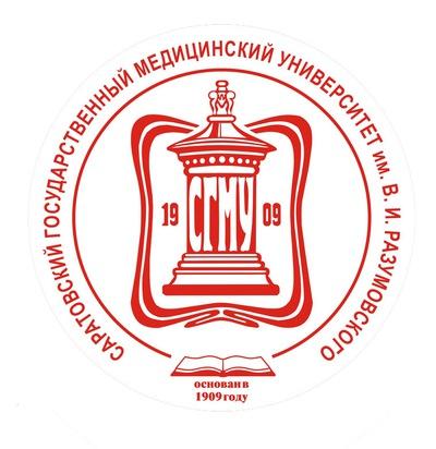 Заявка на дистанционное обучение в Саратовский Государственный Медицинский Университет им. В.И. Разумовского