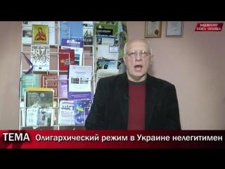 Олигархический режим импотентов ведет Украину к развалу