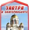 Завтра в Екатеринбурге | Екатеринбург