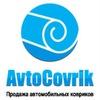 Автоковрики и аксессуары avtocovrik.ru