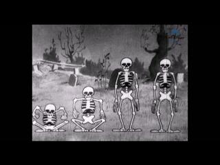 Мультфильм - Танец скелетов (The Skeleton Dance) DVD Video