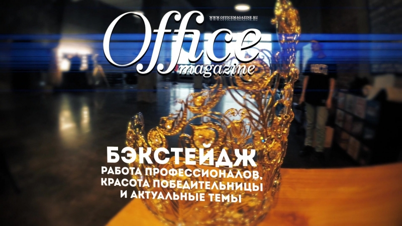 Backstage office magazin № 2 2016 video by Gro'M