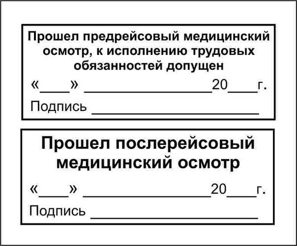 shtamp-predreysoviy-meditsinskiy-osmotr-proshel-obrazets