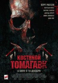 Костяной томагавк / Bone Tomahawk (2015)