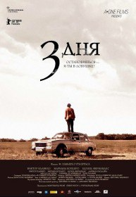 Три дня / Tres dias (2008)