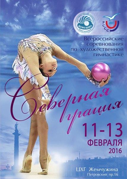 «Северная грация», 10-14.02.2016, Санкт-Петербург