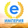 Рекламное агентство Империя от визитки до сайта