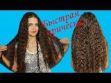 Быстрая прическа своими руками/ Легкие кудри/ Прическа на длинные, средние , короткие волосы