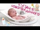 Купание новорожденного в маленькой ванне / Первое купание / Правила купания младенцев/Juliy@