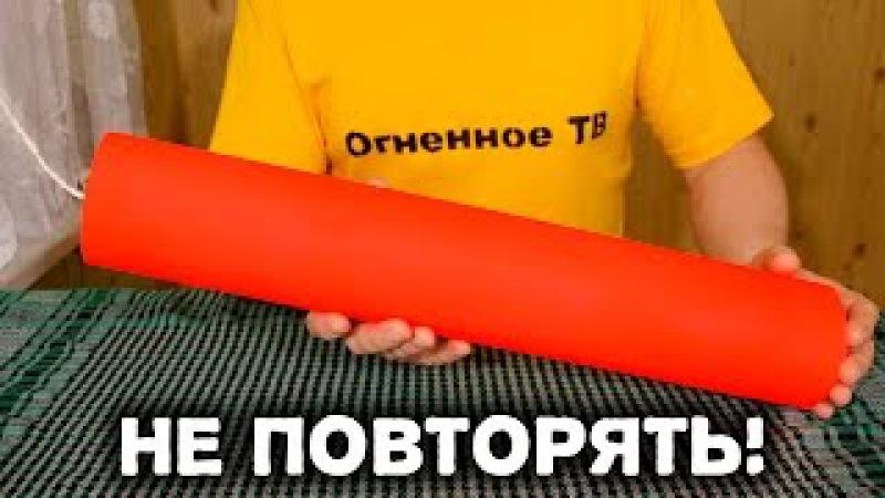 🔥 Самая мощная петарда! Взрыв самой большой петарды - Как сделать петарду? The bigges...