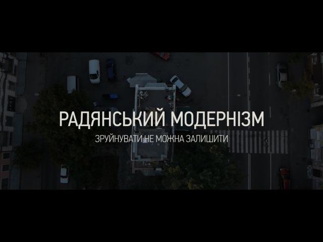 МІСТО Радянський Модернізм Зруйнувати не можна залишити