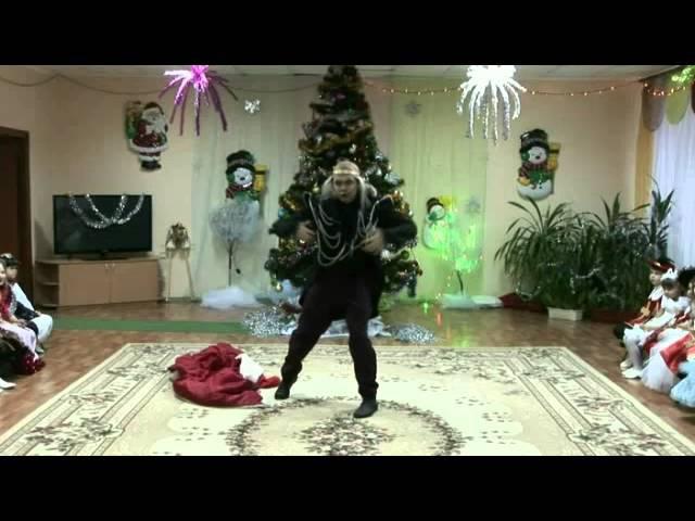 Танец кащея на новогоднем утреннике - Это Улет