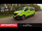 Тест Renault Trafic New (новый Рено Трафик 2015 1.6 115 л.с.)