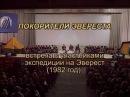ПОКОРИТЕЛИ ЭВЕРЕСТА 1982г Клуб кино-путешественников.