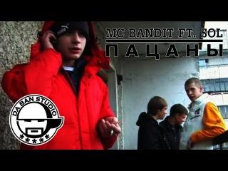 MC Bandit feat  Sol - Пацаны [DA BAN STUDIO 2006]