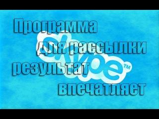 Программа для спама и массовой рассылки в SKYPE, работа в интернете бизнес