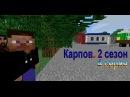 Карпов. 4 серия(2 сезон)