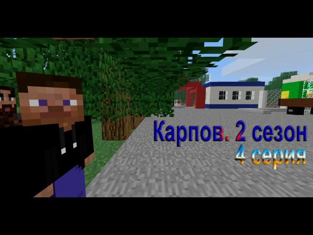 Карпов 4 серия 2 сезон