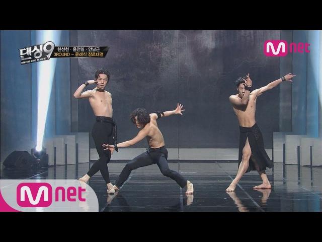 [Dancing9S3][Blue Eye Classic] Masculine Beauty in Dance! Han Sunchun,Ahn Namgeun,Yoon Jeonil EP.01