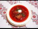 Борщ рецепт Украинский борщ простой и наглядный видео рецепт Как приготовить борщ рецепты борща