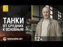 Эволюция танков с Дмитрием Пучковым Танки от средних к основным