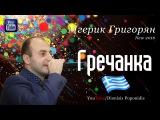 Мгерик Григорян - Гречанка (New 201516) HD