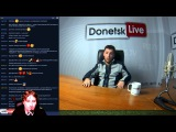 Donetsk Live №241: Военный эксперт Джон Коннор