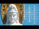 HEART SUTRA in Mandarin  Heart of the Prajna Paramita