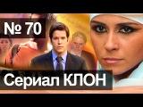 Сериал Клон - 70 серия